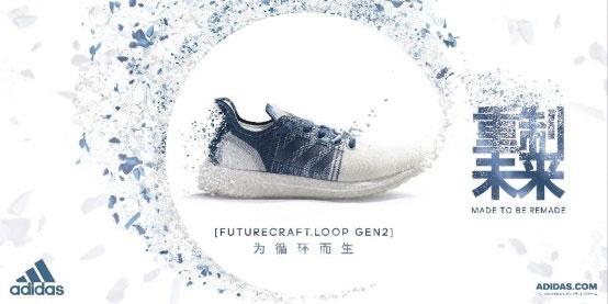 阿迪达斯FUTURECRAFT.LOOP可循环跑鞋全球测试计划迈入第二阶段