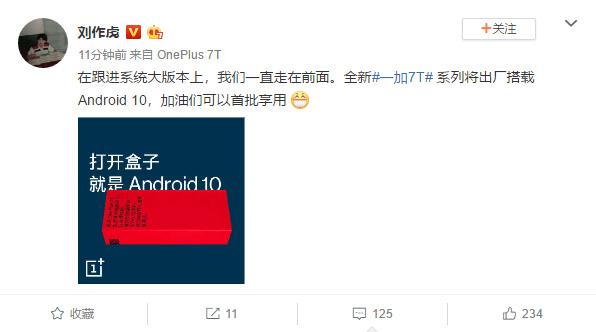 一加7T系列确认出厂搭载Android 10 图1