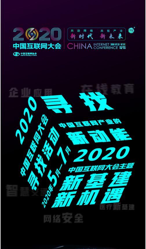 """2020中国互联网大会 """"寻找中国互联网产业新动能""""活动启动"""
