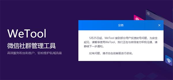 Wetool遭遇封杀 官方回应正与微信官方沟通