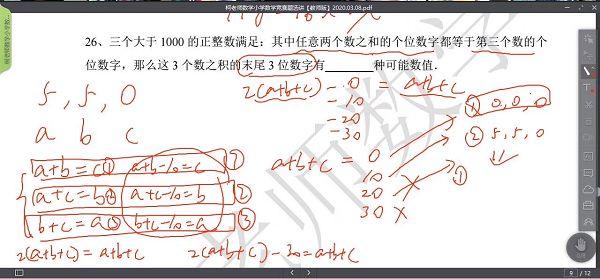 柯岚老师在线课堂板书