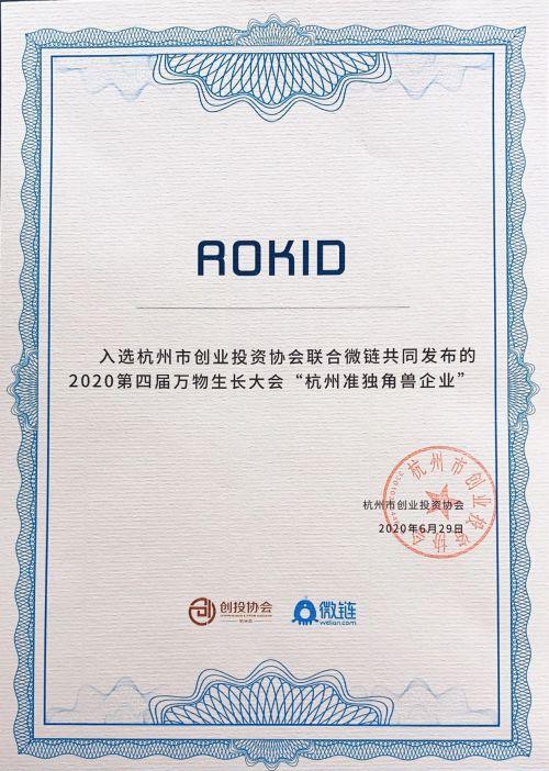 Rokid连续三年入选杭州准独角兽榜单 图1