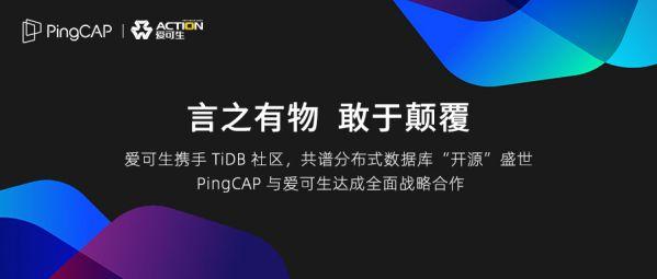 TiDB 社区迎来全新伙伴 —— PingCAP 与爱可生达成全面战略合作 图1