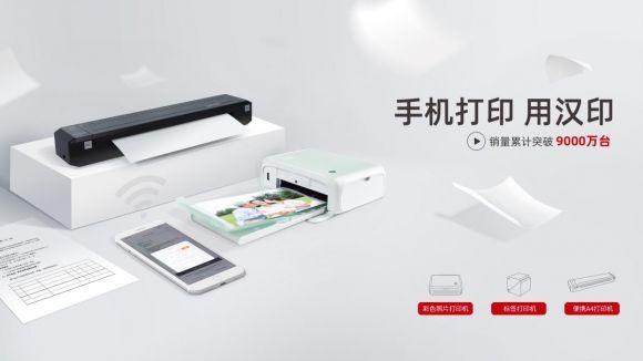 人民日报为非遗带货,汉印手机打印机成爆款 图2