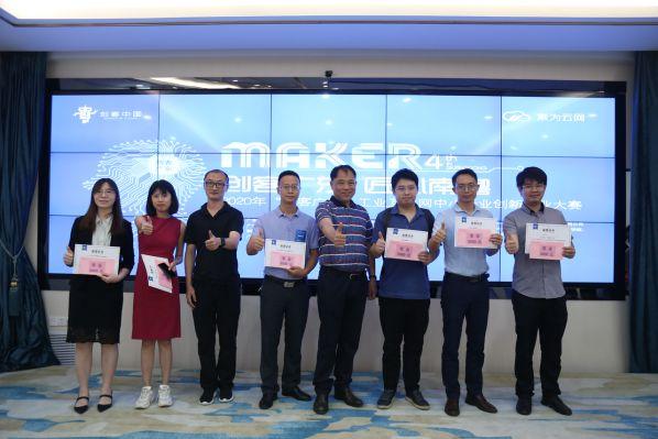"""2020年""""创客广东""""工业互联网中小企业创新创业大赛决赛成功举办 图2"""