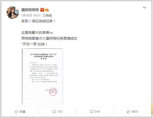 如涵红人晁然收到中国航天科技国际交流中心邀请函