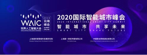 2020世界人工智能大会即将开启 联通约你云端相聚 图1