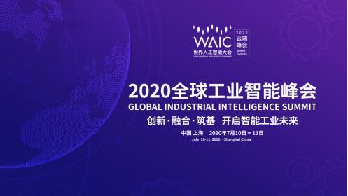 2020世界人工智能大会即将开启 联通约你云端相聚 图2