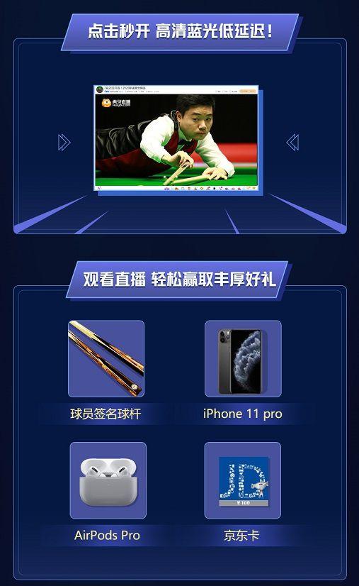 """虎牙全程直播斯诺克世锦赛直播 为""""中国军团""""打CALL 图3"""