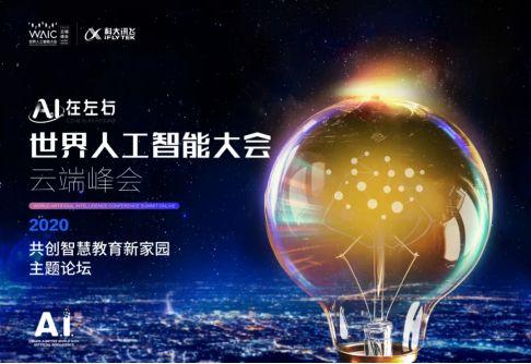 科大讯飞吴晓如:在技术支撑下,成就每一个因材施教的梦想