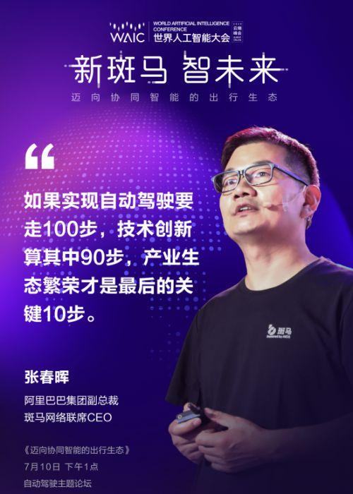 2020WAIC 斑马网络和AliOS诠释中国智能汽车操作系统的光荣与梦想