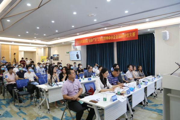 """2020年""""创客广东""""工业互联网中小企业创新创业大赛决赛成功举办 图1"""