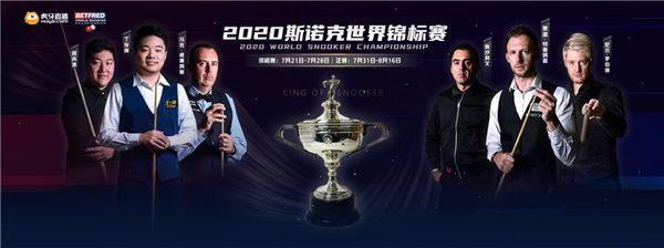 """虎牙全程直播斯诺克世锦赛直播 为""""中国军团""""打CALL 图1"""