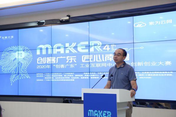 """2020年""""创客广东""""工业互联网中小企业创新创业大赛决赛成功举办 图3"""