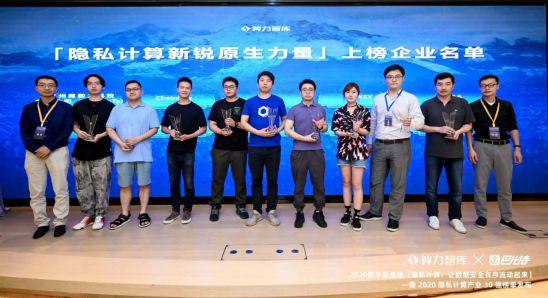 星云Clustar销售副总裁许振出席颁奖典礼(右三)