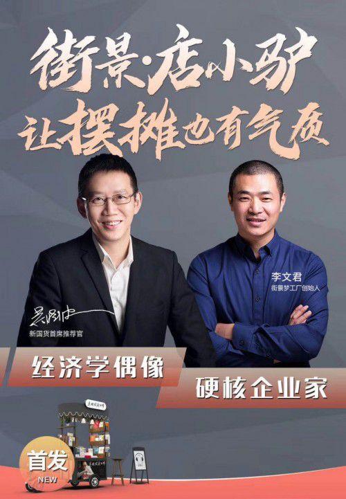 """李文君与吴晓波,两位""""造梦师""""对国货美学的追求志同道合"""
