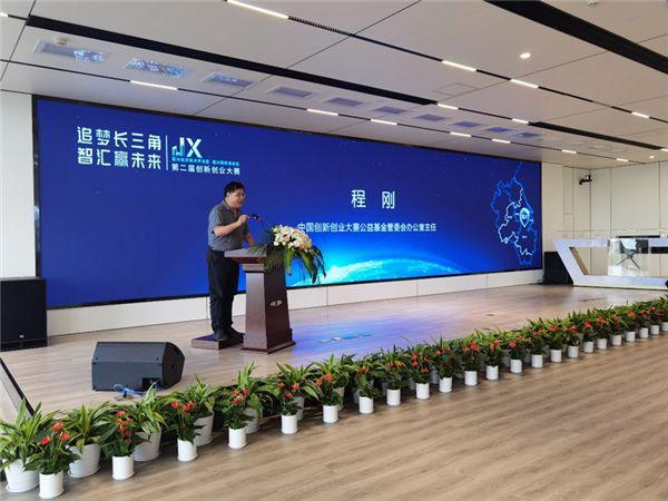 中国创新创业大赛公益基金管委会办公室主任程刚