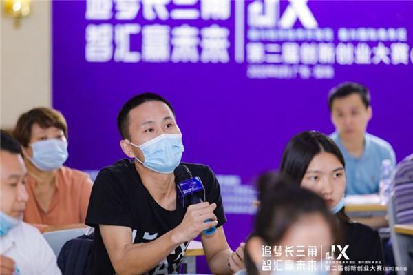 嘉兴经开区第二届创新创业大赛暨创新创业环境推介会在深圳召开 图4