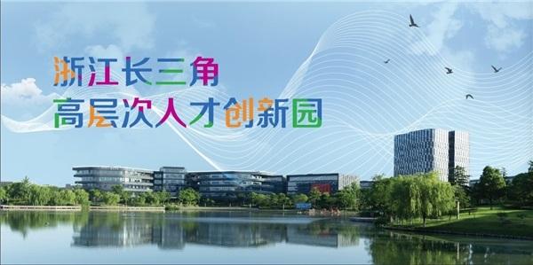 追梦长三角,智汇赢未来:嘉兴经济技术开发区第二届创新创业大赛即将启动 图2
