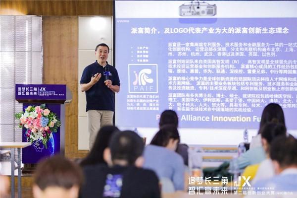 嘉兴经开区第二届创新创业大赛暨创新创业环境推介会在深圳召开 图5