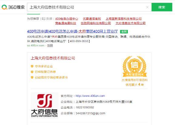 360智慧商业多管齐下,赋能上海大府品牌差异化突围 图3
