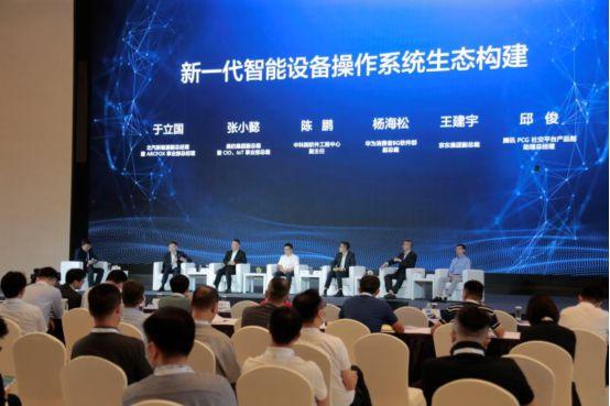 中国信息化百人会2020年峰会