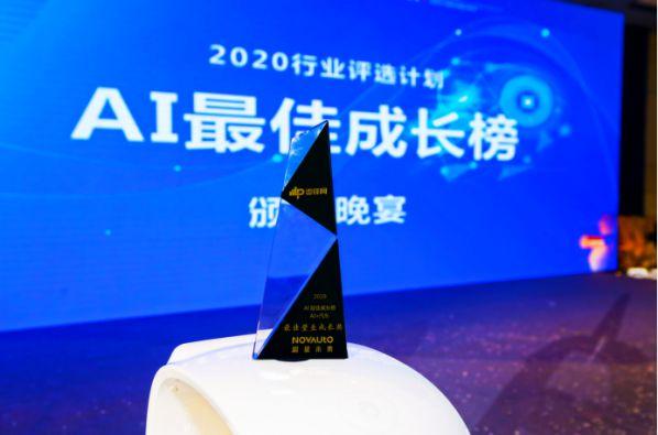 """超星未来荣获2020年""""AI+汽车""""最佳壁垒成长奖 图1"""
