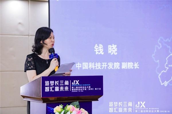 嘉兴经开区第二届创新创业大赛暨创新创业环境推介会在深圳召开 图2