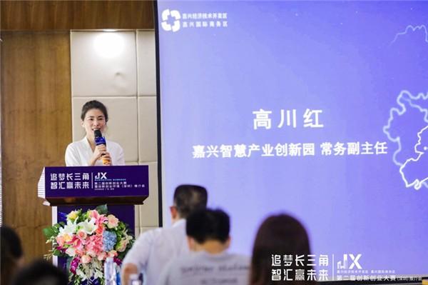 嘉兴经开区第二届创新创业大赛暨创新创业环境推介会在深圳召开 图1