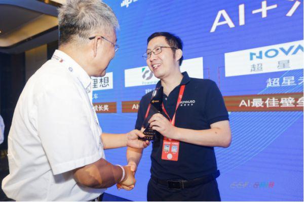 """超星未来荣获2020年""""AI+汽车""""最佳壁垒成长奖 图2"""