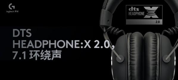 强音致强者,无线不设限 全新职业级罗技G PRO X无线游戏耳机麦克风震撼上市 图6