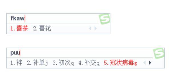 时隔三年,搜狗五笔输入法V3.2正式发布 图2