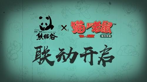 构建大熊猫生态文化输出新阵地,佛坪熊猫谷与网易公司首次展开合作 图1