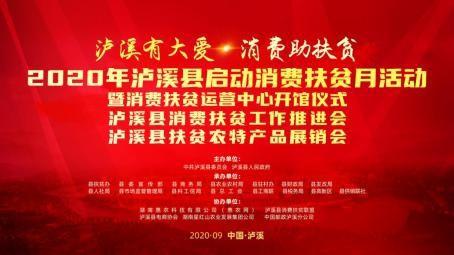 惠农网APP将上线泸溪县扶贫产业带 助力农产品出村进城