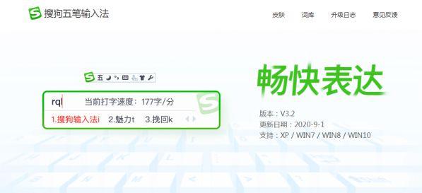 时隔三年,搜狗五笔输入法V3.2正式发布 图1