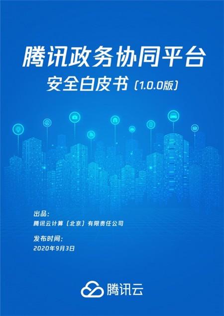 《腾讯政务协同平台安全白皮书》