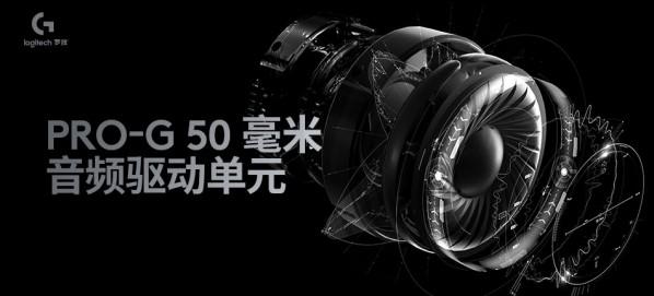 强音致强者,无线不设限 全新职业级罗技G PRO X无线游戏耳机麦克风震撼上市 图5