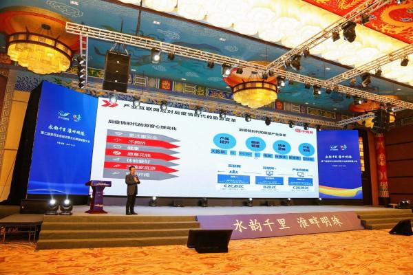中智游蒋骏受邀出席淮河生态经济带文化旅游联盟大会 图3