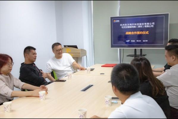 Ayla艾拉物联与东方网升达成战略合作,加速全国酒店智能化转型 图1