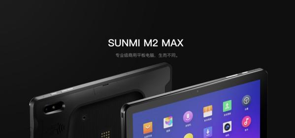 为专业而生 商米推出M2 MAX商用型平板电脑 图1