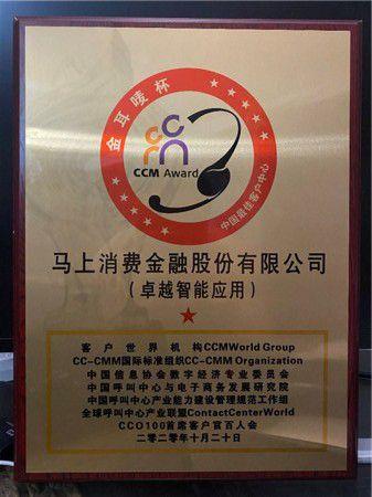 """科技打造智慧服务 马上消费获颁""""金耳唛杯""""中国最佳客户中心"""