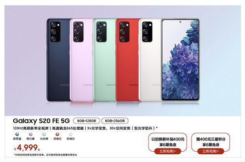 """质优价优错位出圈 三星Galaxy S20 FE 5G""""高成低就"""" 图3"""