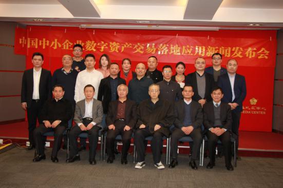 中小企业数字资产交易应用全国启动新闻发布会在京召开 图5