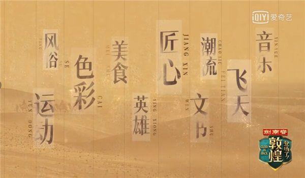 又一现象级文化综艺即将刷屏,剑南春综艺营销强势登场 图6