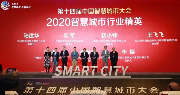 第十四届中国智慧城市大会 颁奖现场
