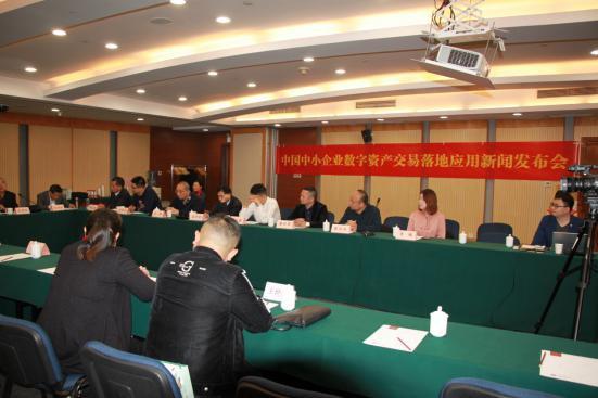 中小企业数字资产交易应用全国启动新闻发布会在京召开 图1