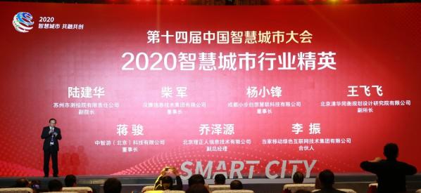 """中智游蒋骏荣获""""2020智慧城市行业精英""""殊荣"""
