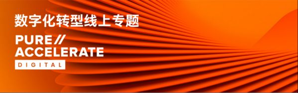 Pure//Accelerate Digital 2020为中国客户带来近距离的现代数据体验