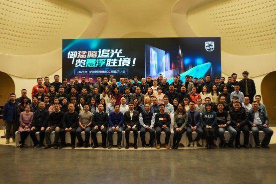 飞利浦显示器B2C操盘手大会在南京成功召开 图13
