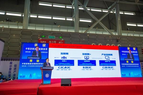 中智游蒋骏于2020中国景区品质提升峰会发表主旨演讲 图2